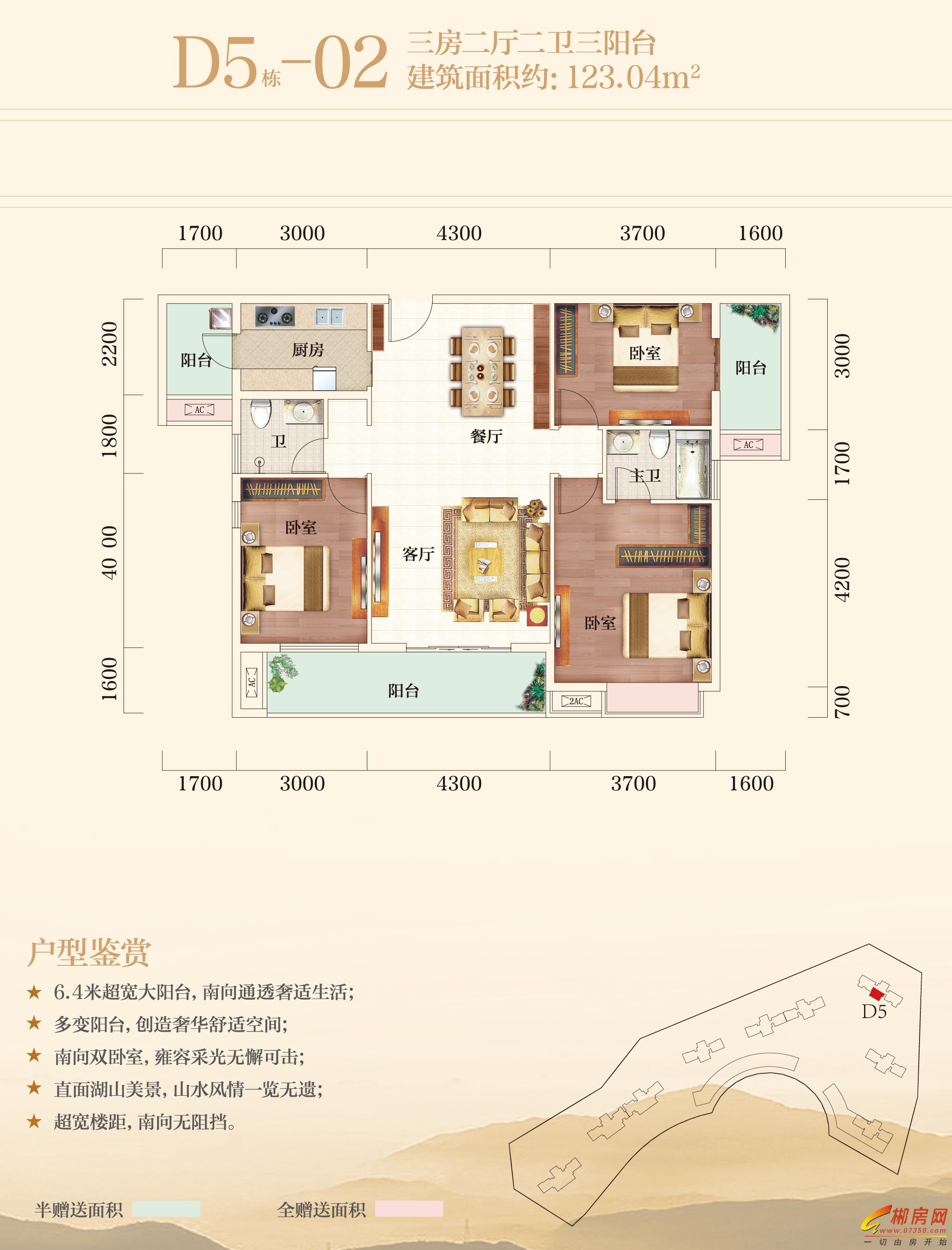 平海·九龙湾D5栋02户型