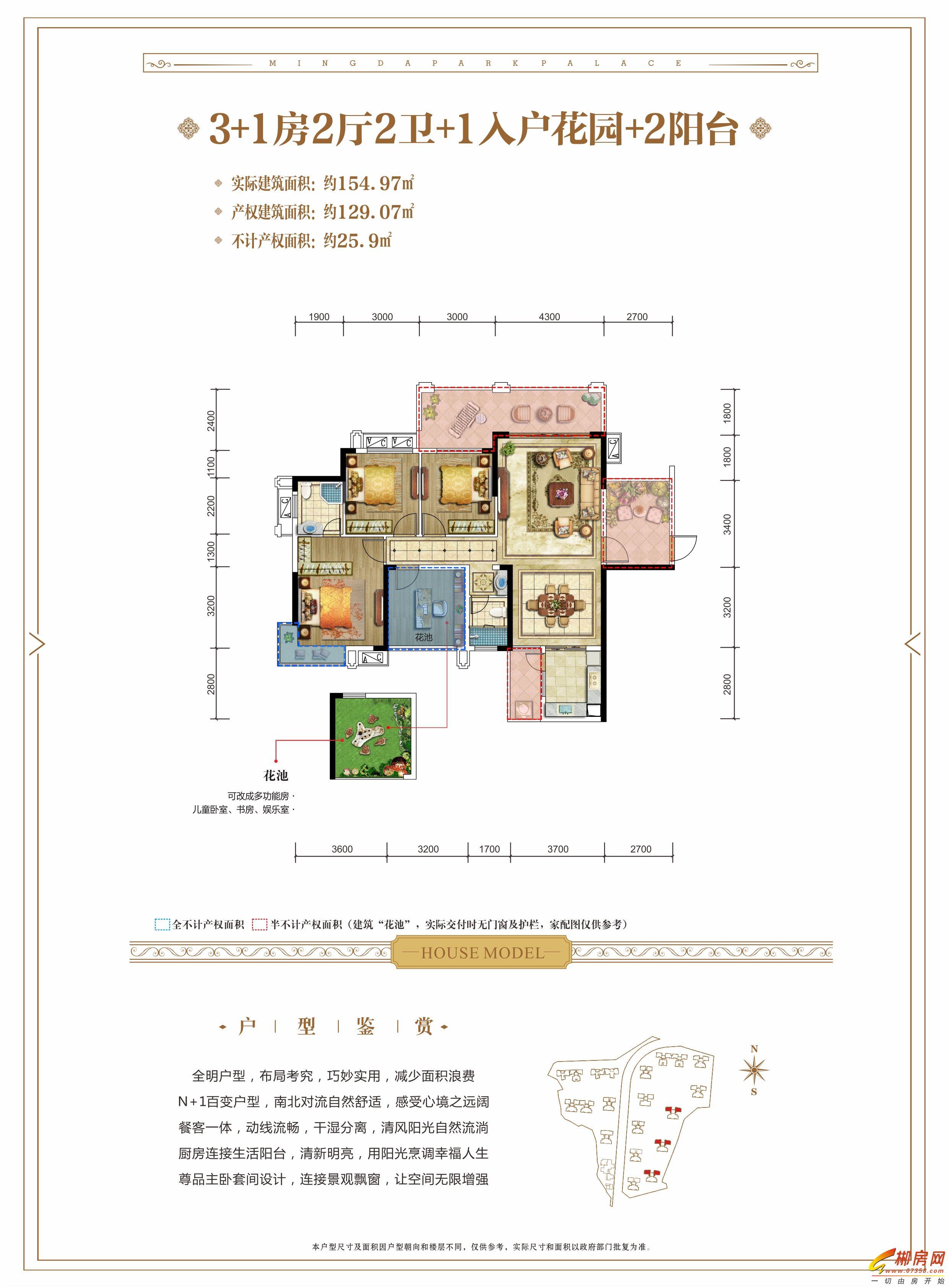 明大·公园九里8,9,10栋3+1户型