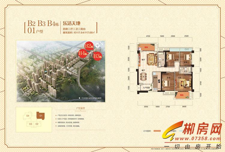 汇龙·万宝国际城B2B3B4栋01户型