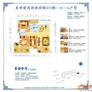 东田金湾H9栋3,4户型
