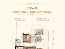融华·上品澜庭116-118平3+1房