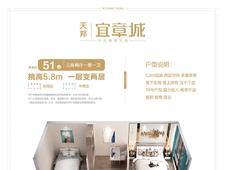 天邦·宜章城复式公寓