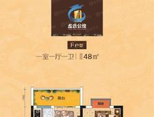 龙云公馆F户型48一室一厅.jpg