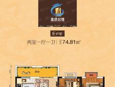 龙云公馆E户型74 81两室一厅.jpg