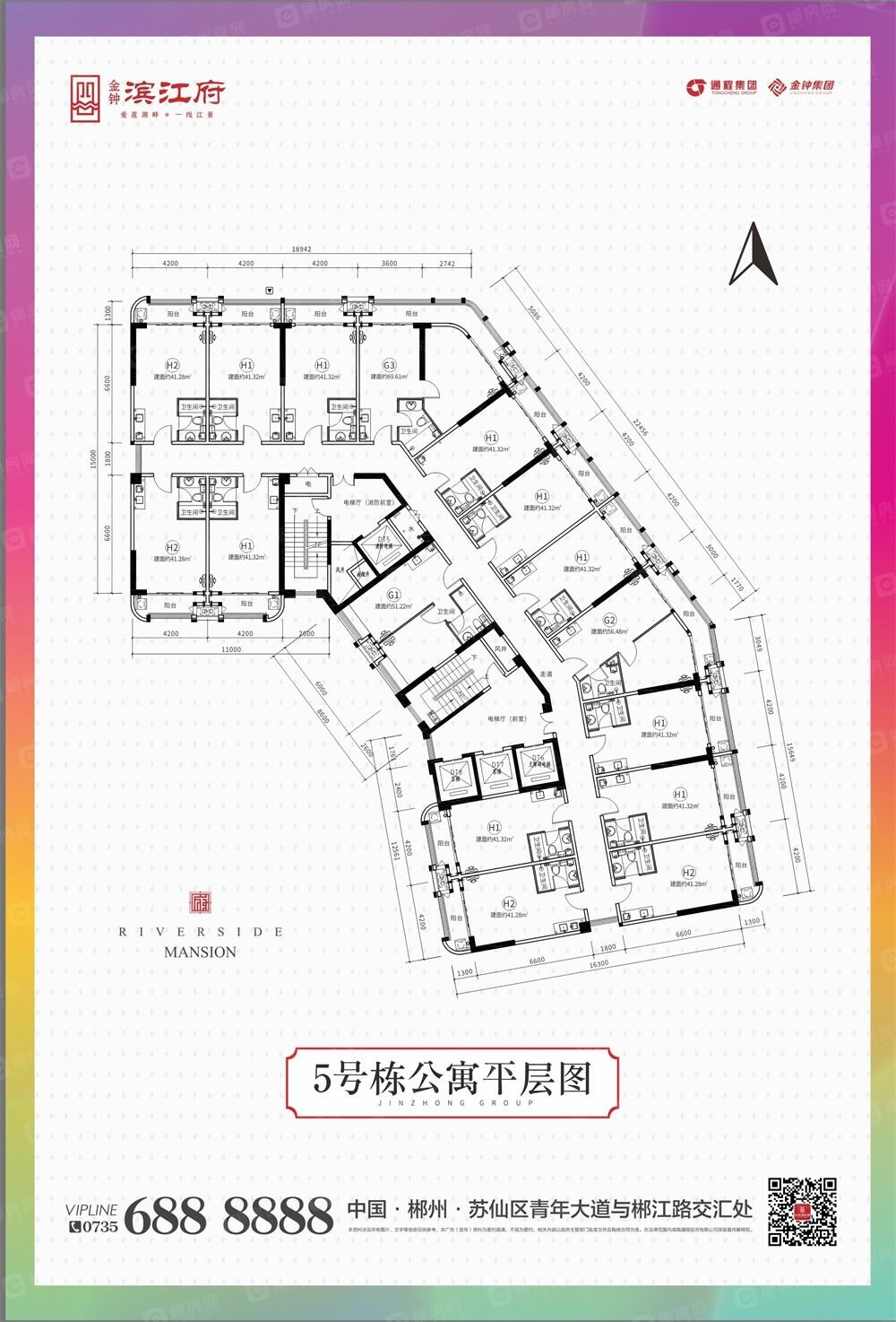 金钟·购物公园5栋公寓平层图