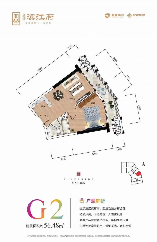 金钟·购物公园G2户型