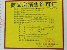 湖南建工东玺台证照