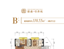 鼎森书香苑B户型110.55三房