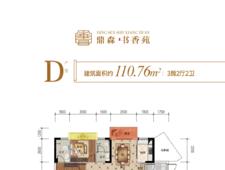 鼎森书香苑D户型110.76三房