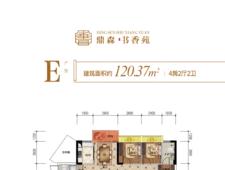 鼎森书香苑E户型120.37四房