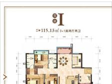 融华·盛世华庭I户型115.13 3+1
