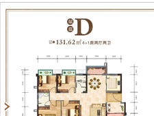 融华·盛世华庭D户型131.62 4+1