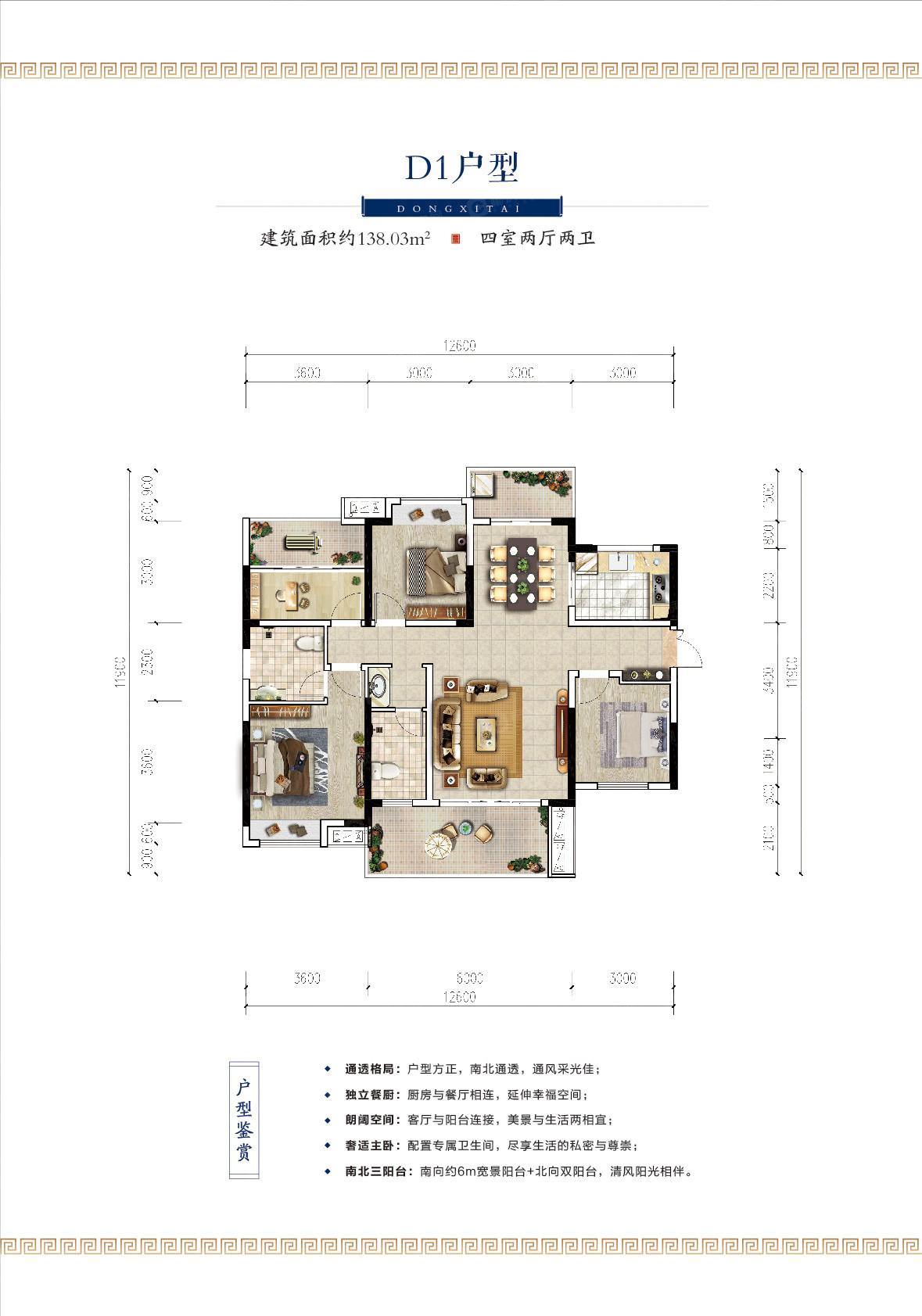 湖南建工东玺台D1户型
