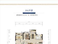 湖南建工东玺台D1户型138.03四房