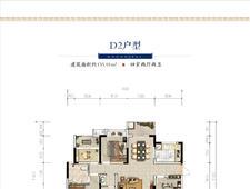 湖南建工东玺台D2户型135.91四房