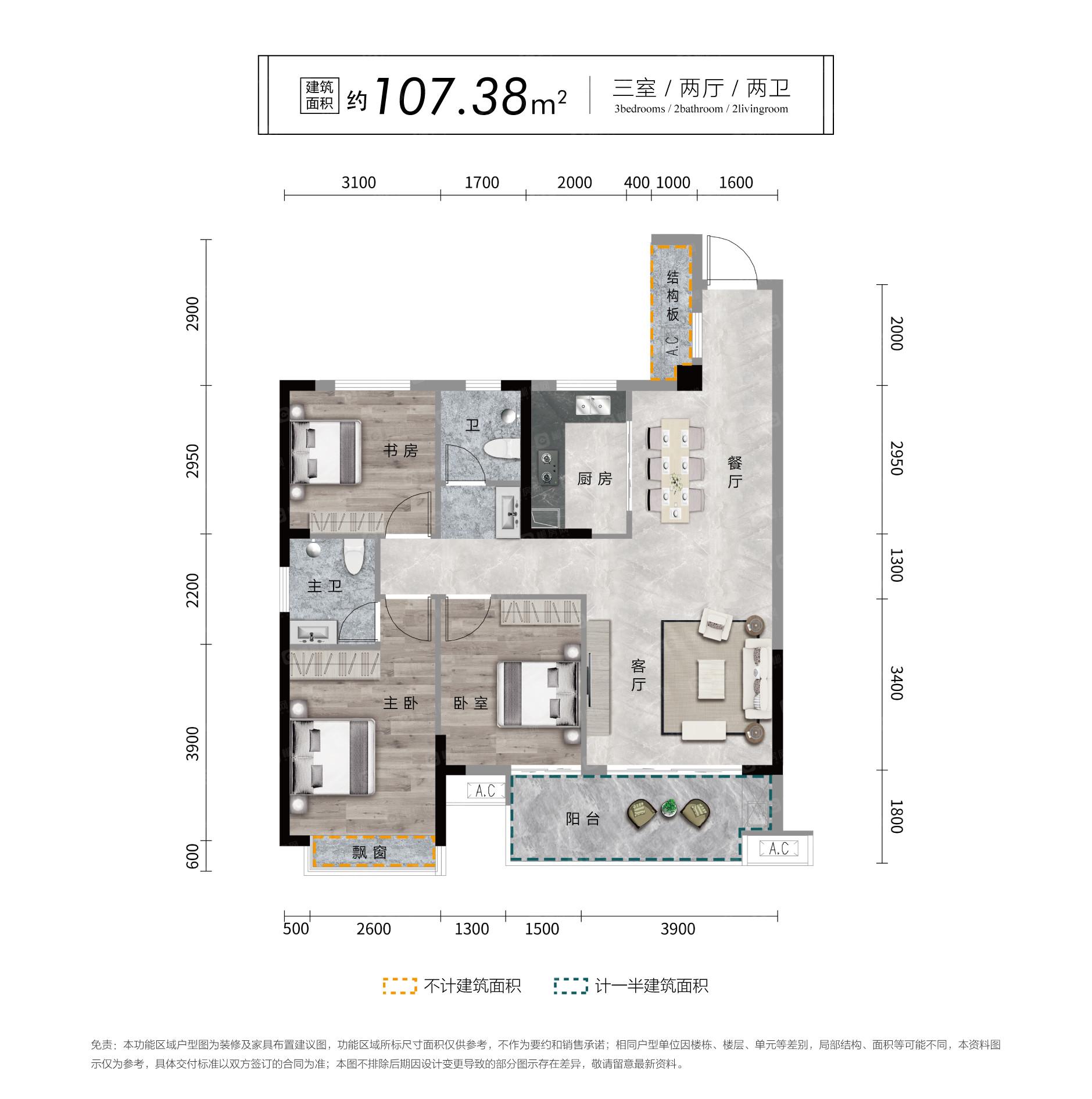 东城上筑107.38户型三房
